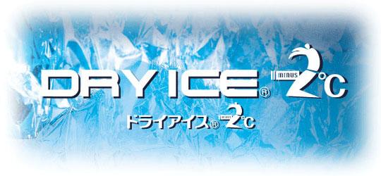 DRYICE®-2℃